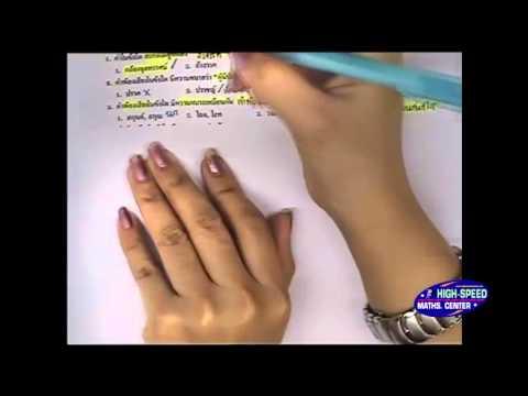 วิชาภาษาไทย ป.6 โดยพี่โบว์