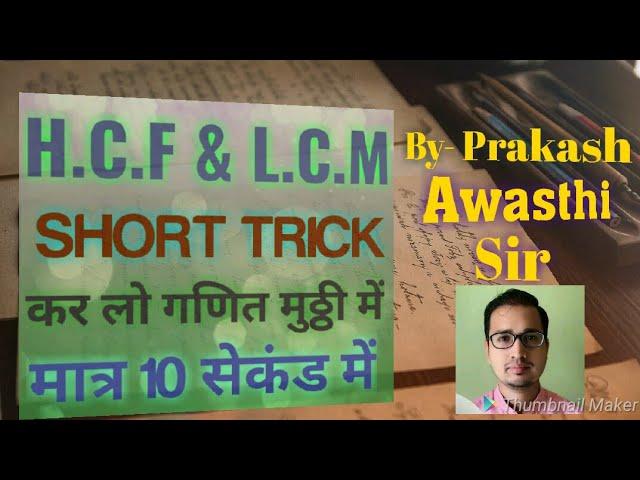 LCM and HCF Tricks in Hindi |LCM Kaise Nikale | LCM Shortcut/Short Tricks | Part 1