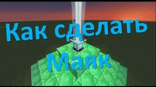 Как сделать чтобы маяк в Майнкрафт заработал