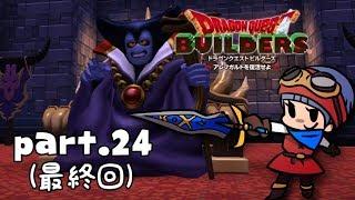 #24(最終回)【ドラゴンクエストビルダーズ】最終決戦!【初見実況】