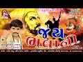 Download Manojsinh Rajput || Jay Jay Bhavani  || New Song 2017 || FULL HD VEDIO MP3 song and Music Video