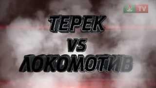 Топ-5 драматичных концовок. 4 место. «Терек» - «Локомотив» 0:1