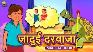 जादुई दरवाजा - Hindi Kahaniya for Kids | Stories for Kids | Moral Stories | Koo Koo TV Hindi