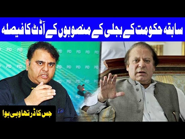 PTI Government Announce Audit of PMLN Government's Electricity Projects: Fawad Chauhdry | Dunya News