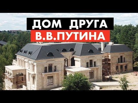Дом друга президента
