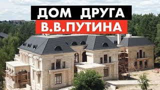 Фото Дом друга президента Путина 12