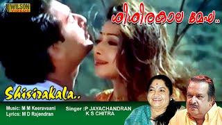 Sisirakala Megha Midhuna  Full Video Song  HD |  Devaragam Movie Song | REMASTERED AUDIO |