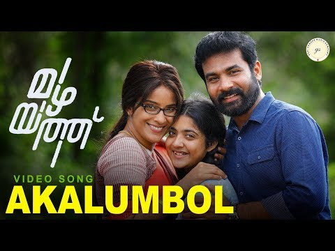 Akalumbol Video Song | Mazhayathu Movie | Aparna Gopinath | Gopi Sundar | Vijay Yesudas