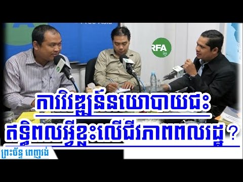 Khmer News Today | How Latest Political Developments Affect The Living Standard of The Citizens