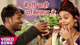 2017 Ka सबसे हिट गाना - Mithun Raj - Mehari Chahi Pakistan Se - Bhojpuri Hit Songs 2017 NEW