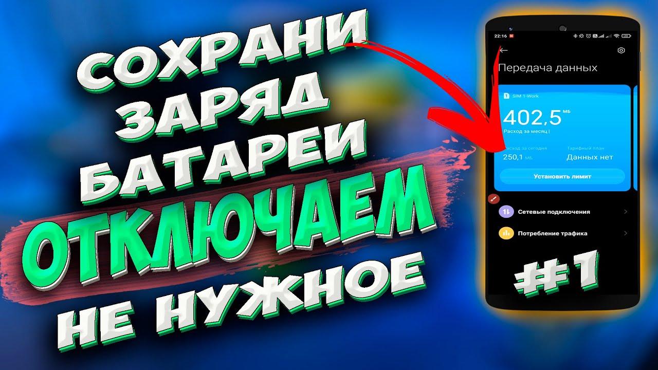 🔥 Как сохранить заряд батареи на телефоне. Почему телефон быстро разряжается. Отключаем ненужное #1