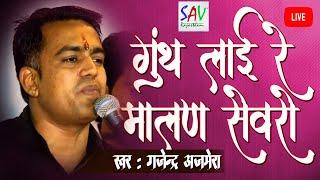 Gajendra Ajmera best bhajan /गूथ  लावो नी  मालन सेवरा /SAV Rajasthani