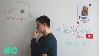 OpenMyGame Show #0. Переход к независимой разработке