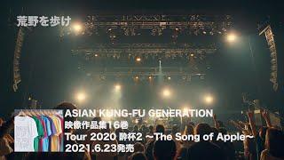 Blu-ray / DVD「映像作品集16巻 Tour 2020 酔杯2~The Song of Apple~」Trailer