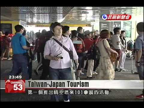 Taipei 101, Tokyo Skytree hook up for joint tourism promotion