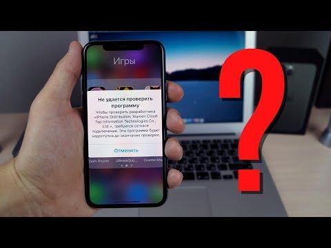 """Что делать """"ненадежный сертификат"""" на IPhone IOS 13 –Не удается проверить приложение"""