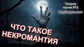 Что Такое Некромантия с Точки Зрения Светлой Магии - Маг Sargas