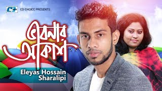 Vabonar Akash | Eleyas Hossain | Sharalipi | Shiplu | Nody | Bangla Hits Music Video