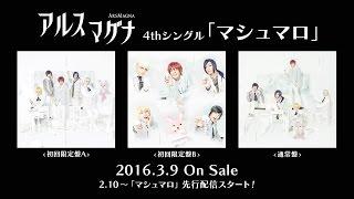 アルスマグナ『マシュマロ』 2016 年3 月9日発売 <初回限定盤 A>(CD...