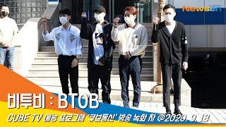 비투비 (BTOB), 오랜만에 외쳐 보는 'Born To Beat~'(큐브통신)#NewsenT…