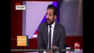 اكسترا تايم| سيد معوض: عبدالله السعيد حل في وقت الأزمات وبديل لأي لاعب