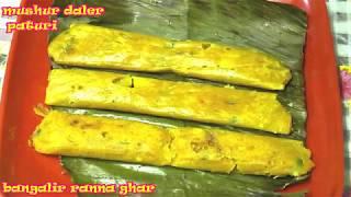 মসুর ডালের পাতুরি / Bengali Style Musur Daler Paturi / Masoor Daler Recipe :