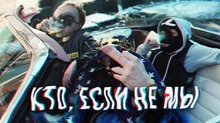 МС ХОВАНСКИЙ & BIG RUSSIAN BOSS - Кто если не Мы ( Клип ) || RYTP / ПУП / РИТП