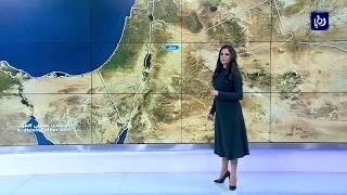 النشرة الجوية الأردنية من رؤيا 15-11-2018