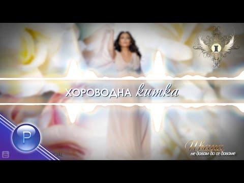 IVANA - HOROVODNA KITKA / Ивана - Хороводна китка, SLIDESHOW 2016