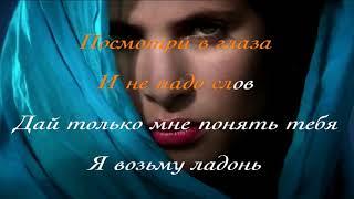 Mamikon feat. Karen ТУЗ - Посмотри В Глаза (Lyric Video)