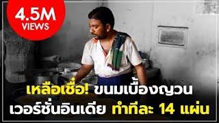 Repeat youtube video เหลือเชื่อ! ขนมเบื้องญวนเวอร์ชั่นอินเดีย ทำทีละ 14 แผ่น