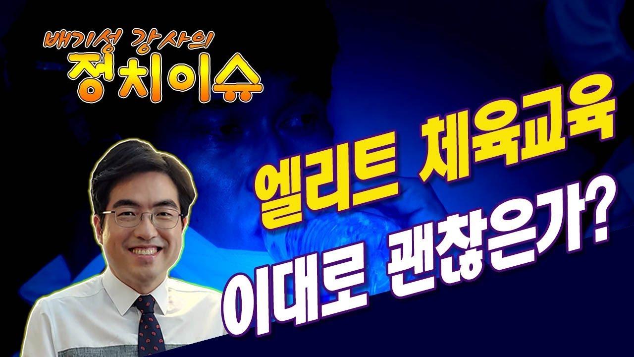 한국식 엘리트교육의 문제점 진단과 ib 체육교육 의 대안제시