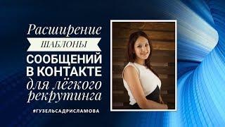 Расширение ШАБЛОНЫ СООБЩЕНИЙ В КОНТАКТЕ / Быстрый рекрутинг