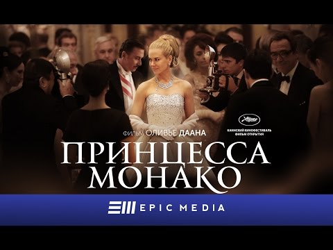Grace of Monaco / Film / HD