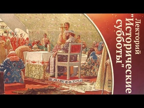 Быт царского двора в России в ХVI-ХVII веках