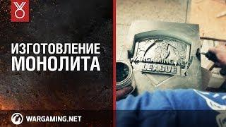 Изготовление Монолита. Гранд-финал Wargaming.net League