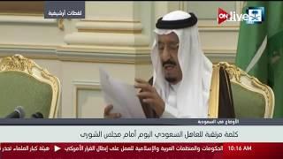 كلمة مرتقبة للعاهل السعودي اليوم أمام مجلس الشورى