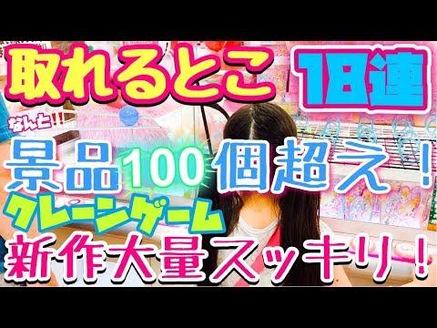 クレーンゲーム景品100個超え👍取れるとこ18連チャン😊めっちゃスッキリ気持ちイイ!!