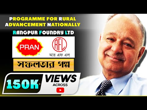 Pran(প্রাণ) ♥ Company Success Story in Bangla | Amjad Khan Chowdhury | PRAN-RFL Group | RFL