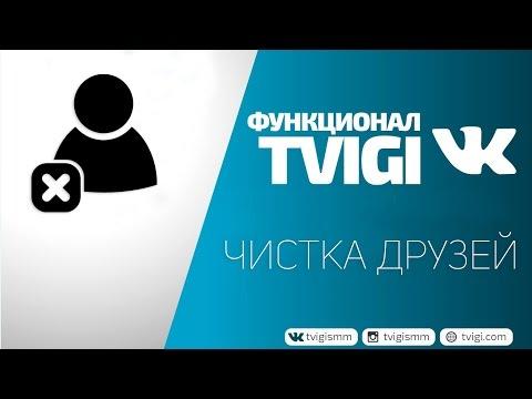 УДАЛЕНИЕ И ФИЛЬТР ДРУЗЕЙ L TVIGI 2.0