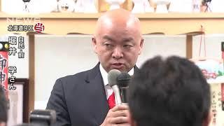北海道9区で堀井学氏(自民・前)が当選(17/10/22)