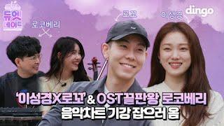 [듀엣 메이트] 예고🎤 이성경(Lee Sung-kyoung) x 로꼬(Loco)의 음원 발매기!!ㅣ딩고뮤직ㅣDingo Music