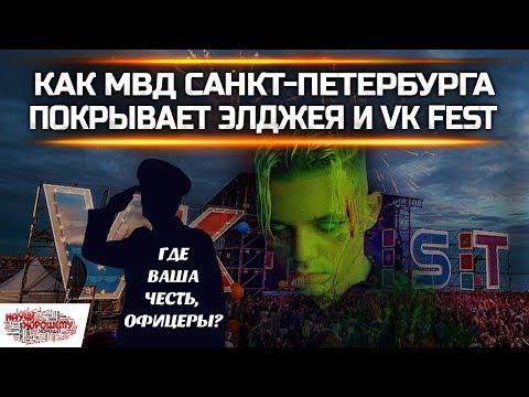 Как МВД Санкт-Петербурга