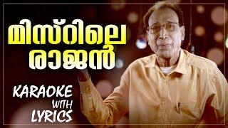 Misirile Rajan Karaoke With Lyrics | Eranholi Moosa | Mappilappattu Karaoke