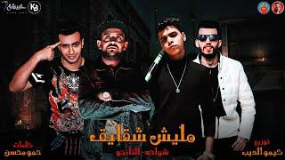 مهرجان [ مليش شقايق ] شواحه ابو كمال - حمو التانجو   توزيع كيمو الديب   مهرجانات 2020