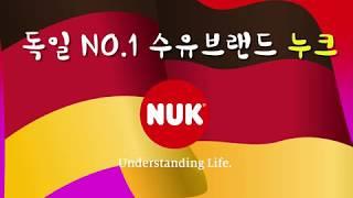 신생아젖병 독일 NO .1 수유 브랜드 누크(NUK) …
