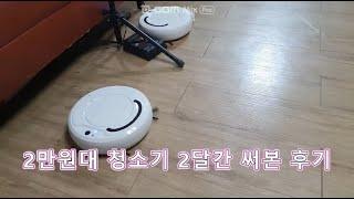 2만원대 로봇청소기 사용후기