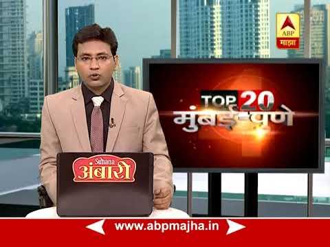 Mumbai Pune Top20 News Bulletin : 24:01:2018