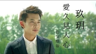 玖玥 - 愛久見人心(飯製完整版)網路劇《逆襲之愛上情敵》主題曲
