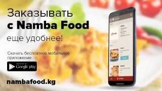 Мобильное приложение Namba Food screenshot 2
